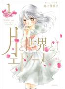 【全1-4セット】月と世界とエトワール(百合姫コミックス)