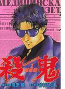 【全1-2セット】殺鬼 GENOCIDER
