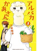 【全1-2セット】アルパカかあさん(少年チャンピオンコミックス・タップ!)