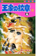 【6-10セット】王家の紋章(プリンセス・コミックス)
