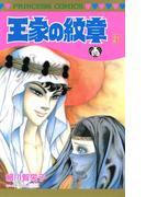 【21-25セット】王家の紋章(プリンセス・コミックス)
