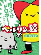 【全1-3セット】ベルリンは鐘(少年チャンピオンコミックス・タップ!)