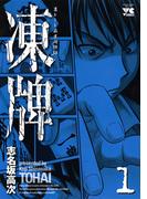 【1-5セット】凍牌(とうはい)―裏レート麻雀闘牌録―