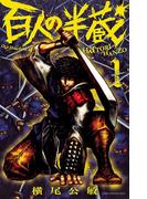 【全1-4セット】百人の半蔵(少年チャンピオン・コミックス)