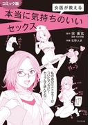 【全1-5セット】コミック版 女医が教える本当に気持ちのいいセックス
