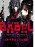 【全1-5セット】BABEL(ヒーローズコミックス)