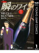 【1-5セット】新ソムリエ 瞬のワイン(ヤングジャンプコミックスDIGITAL)