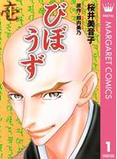 【全1-5セット】びぼうず(マーガレットコミックスDIGITAL)