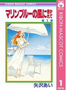 【全1-4セット】マリンブルーの風に抱かれて(りぼんマスコットコミックスDIGITAL)