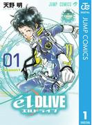 【全1-7セット】エルドライブ【élDLIVE】(ジャンプコミックスDIGITAL)