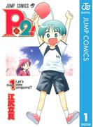 【全1-7セット】P2!―let's Play Pingpong!―(ジャンプコミックスDIGITAL)