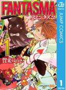 【全1-3セット】FANTASMA(ジャンプコミックスDIGITAL)
