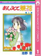 【全1-4セット】おしえて菜花(りぼんマスコットコミックスDIGITAL)