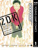 【全1-3セット】2DK(ヤングジャンプコミックスDIGITAL)