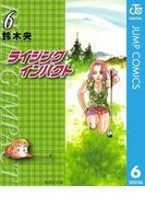 【6-10セット】ライジング インパクト(ジャンプコミックスDIGITAL)