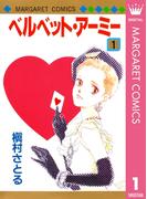 【全1-2セット】ベルベット・アーミー(マーガレットコミックスDIGITAL)