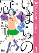 【全1-2セット】いばらの冠(マーガレットコミックスDIGITAL)