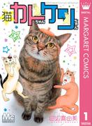 【全1-2セット】猫☆カトちゃんケンちゃん(マーガレットコミックスDIGITAL)