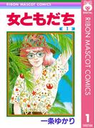 【全1-3セット】女ともだち(りぼんマスコットコミックスDIGITAL)