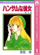 【1-5セット】ハンサムな彼女(りぼんマスコットコミックスDIGITAL)