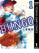 【全1-9セット】BUNGO―ブンゴ―(ヤングジャンプコミックスDIGITAL)