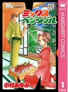 【1-5セット】ミックスベジタブル(マーガレットコミックスDIGITAL)