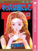 【1-5セット】キッスは瞳にして(マーガレットコミックスDIGITAL)