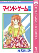 【全1-2セット】マインド・ゲーム(りぼんマスコットコミックスDIGITAL)
