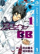 【全1-2セット】スモーキーB.B.(ジャンプコミックスDIGITAL)