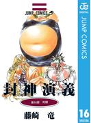 【16-20セット】封神演義(ジャンプコミックスDIGITAL)