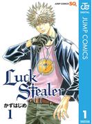 【1-5セット】Luck Stealer(ジャンプコミックスDIGITAL)
