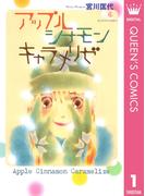 【全1-2セット】アップル シナモン キャラメリゼ(クイーンズコミックスDIGITAL)