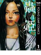 【全1-3セット】蟲姫(ヤングジャンプコミックスDIGITAL)