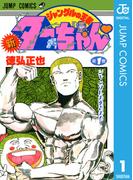 【全1-20セット】新ジャングルの王者ターちゃん(ジャンプコミックスDIGITAL)