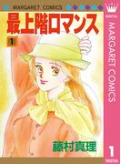 【全1-2セット】最上階ロマンス(マーガレットコミックスDIGITAL)