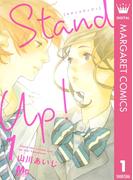 【全1-3セット】Stand Up !(マーガレットコミックスDIGITAL)