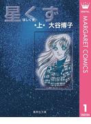 【全1-2セット】星くず(マーガレットコミックスDIGITAL)