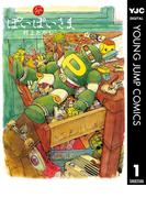 【全1-2セット】ぽいぽいさま(ヤングジャンプコミックスDIGITAL)