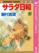 【全1-2セット】サラダ日和(マーガレットコミックスDIGITAL)