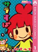 【全1-2セット】サラすぱ!(りぼんマスコットコミックスDIGITAL)
