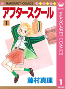 【全1-2セット】アフタースクール(マーガレットコミックスDIGITAL)