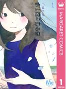 【全1-2セット】青い鱗と砂の街(マーガレットコミックスDIGITAL)