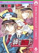 【6-10セット】紳士同盟+(りぼんマスコットコミックスDIGITAL)