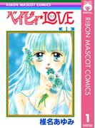 【全1-9セット】ベイビィ★LOVE(りぼんマスコットコミックスDIGITAL)