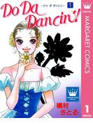 【全1-9セット】Do Da Dancin'!(マーガレットコミックスDIGITAL)