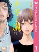【全1-3セット】ナギと嵐(マーガレットコミックスDIGITAL)
