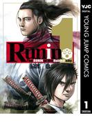 【全1-2セット】Runin(ヤングジャンプコミックスDIGITAL)