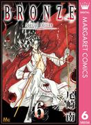 【6-10セット】BRONZE -Special Edition-(マーガレットコミックスDIGITAL)