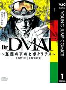 【1-5セット】Dr.DMAT~瓦礫の下のヒポクラテス~(ヤングジャンプコミックスDIGITAL)