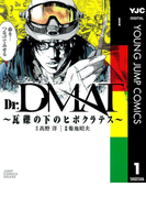 【全1-11セット】Dr.DMAT~瓦礫の下のヒポクラテス~(ヤングジャンプコミックスDIGITAL)